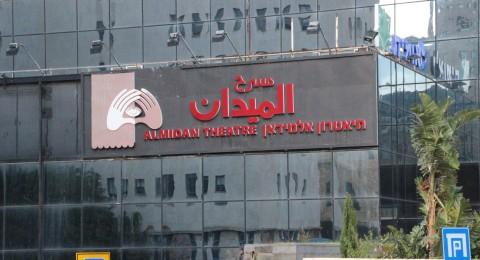 الإنتاج الجديد لمسرح الميدان: مسرحية