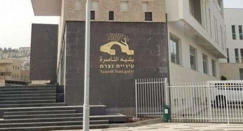 بلدية الناصرة: عطلة في ذكرى الاسراء والمعراج وعيد البشارة وتمنيات بتحسن الظروف
