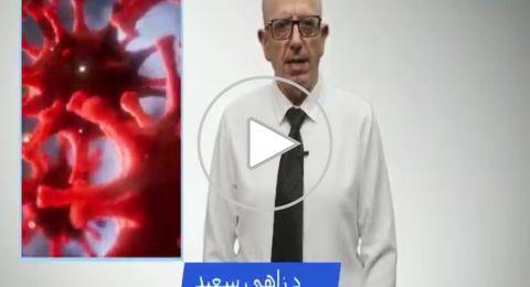 د. زاهي سعيد: ننتصر معا على فيروس كورونا بهذه الطرق