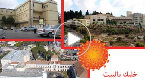رغم مرور أكثر من شهر على الأزمة: مستشفيات الناصرة غير جاهزة لإجراء الفحوصات أو علاج المرضى!