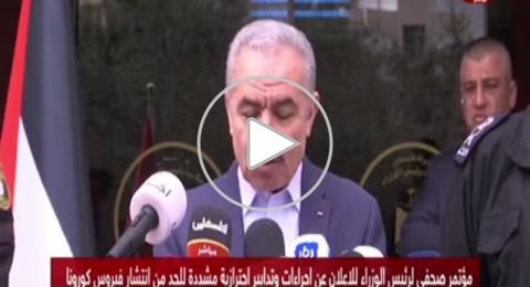 رئيس الوزراء الفلسطيني يعلن جملة من الاجراءات والتدابير الاحترازية لمنع تفشي