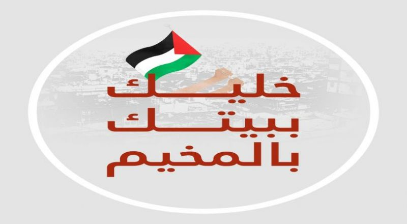 نشطاء فلسطينيون بلبنان يطلقون حملة