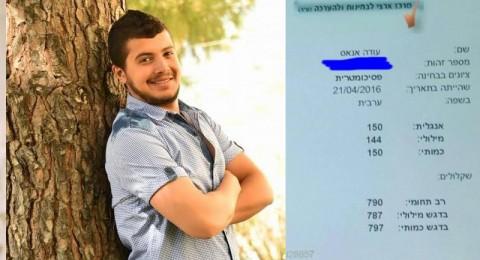 ابو سنان:أنس عودة يحصل على علامة 790 بالبسيخومتري