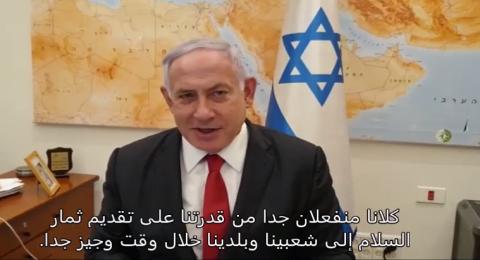نتنياهو: تحدثت مع ولي عهد البحرين، وسألبي دعوته وأزور المنامة
