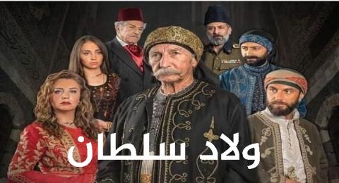 ولاد سلطان - الحلقة 17