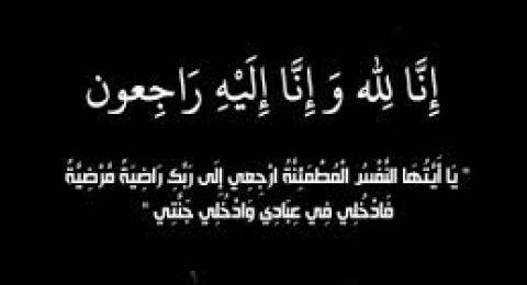 الناصرة: أبو عمر- رياض عمر سلمان زعبي، في ذمة الله