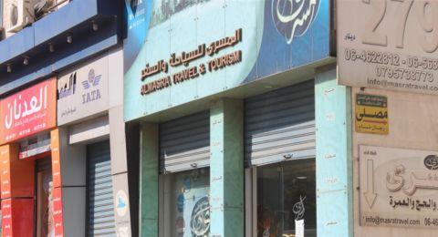 بعد توقف أعمالها منذ 10 أشهر.. شركات سياحية أردنية تغلق أبوابها وتسرّح موظفيها