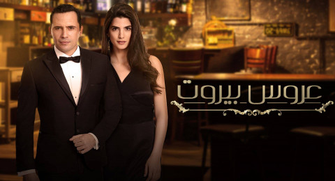 عروس بيروت - الحلقة 83