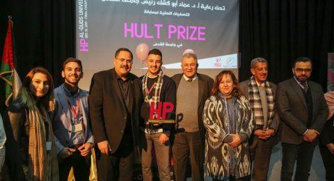 جامعة القدس تنظم التصفيات النهائية لجائزة مسابقة Hult Prize العالمية