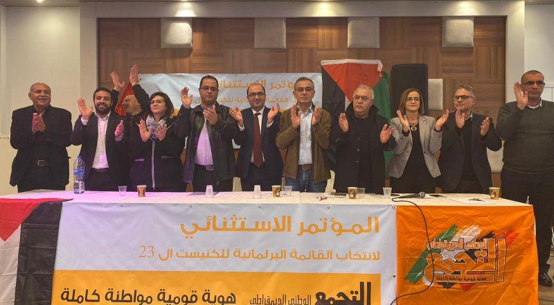 مؤتمر التجمع يثبّت قائمته البرلمانية ويدعو للالتفاف حول القائمة المشتركة