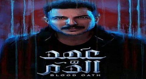 عهد الدم - الحلقة 2