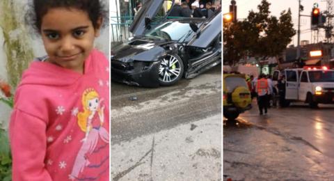 الطفلة ضحية حادث الدهس في الرملة: جود أبو غانم