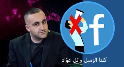 فيسبوك يمنع الزميل وائل عوّاد من الكتابة بسبب انتقاده لاعلانات الليكود في أحد المواقع العربية