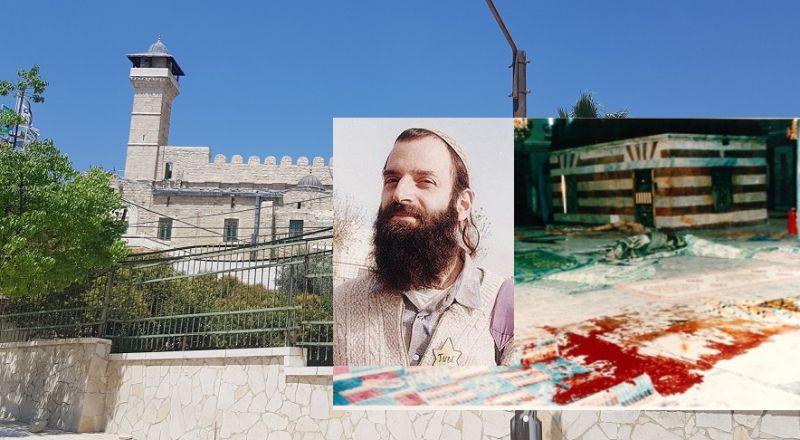 كي تصلي في الحرم الإبراهيمي عليك أن تعبر كل الحواجز- 26عامًا على المجزرة نفذها إرهابي من أتباع كاهانا