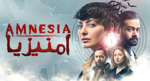 امنيزيا - الحلقة 1