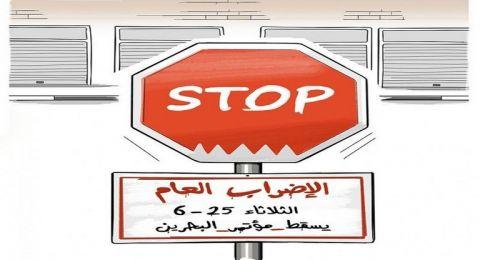 زملاء ناجي العلي يوظفون الكاريكاتير لإسقاط ورشة البحرين وصفقة القرن
