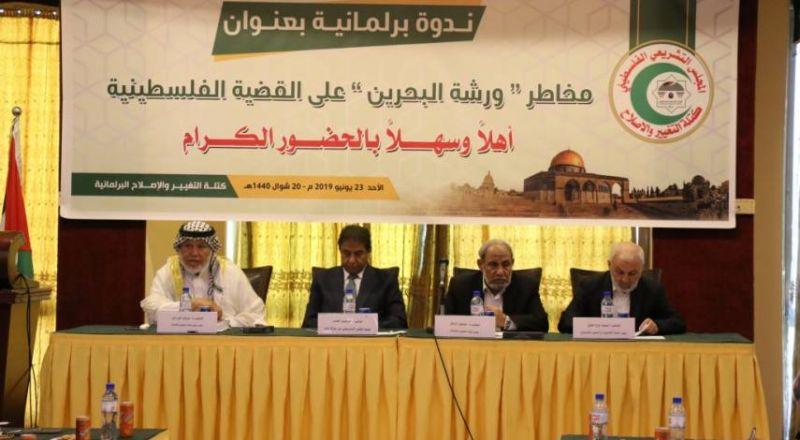 دعوات للتحرك سياسيًا وقانونيًا لمجابهة مؤتمر البحرين