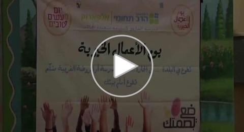 يوم الأعمال الخيرية في البلدات العربية يجمع الإنسانية بين المجتمعين العربي واليهودي.