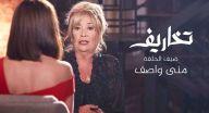 تخاريف - الحلقة 4 - منى واصف