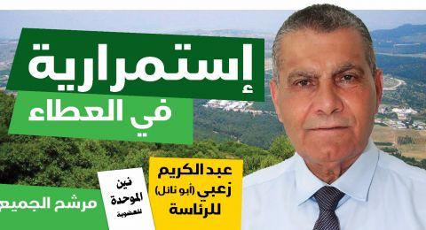 عبد الكريم زعبي ( أبو نائل) يطلق حملتهُ الأنتخابية لرئاسة مجلس بستان المرج