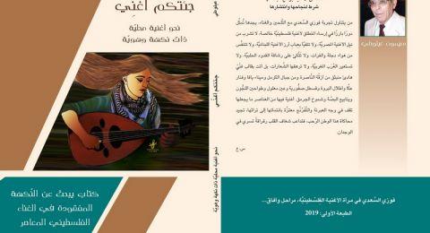 جئتكم أغنيِّ: كتاب جديد للشَّاعر سيمون عيلوطي