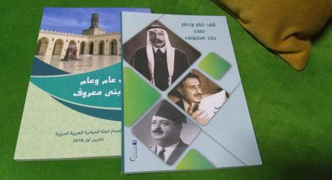 لجنة المبادرة العربية الدرزية تصدر نشرة لها بمناسبة مرور