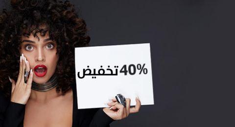 لا تفوتوا الفرصة، 40% تخفيض على كل الموقع في Careline