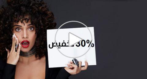 ميك أب Careline .. تخفيض 30% عبر الموقع الالكتروني