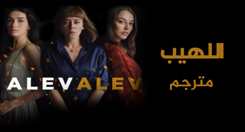 اللهيب مترجم - الحلقة 12