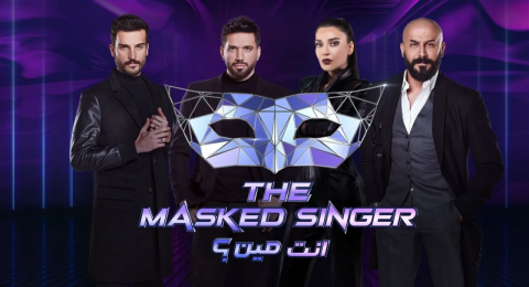 انت مين ؟ The Masked Singer Arabia - الحلقة 8