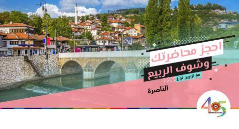احجز محاضرتك وشوف الربيع مع نزارين تورز!!!