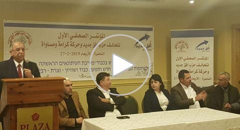 تحالف حزب أفق جديد وحركة كرامة ومساواة يعقد مؤتمرا صحافيا