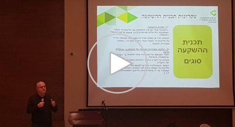منح حكومية لتنجيع استهلاك الطاقة وتخفيف التلوّث .. مؤتمر في الناصرة