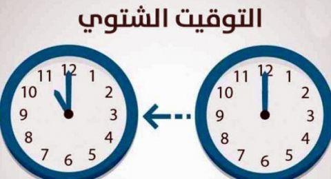 الجمعة القريب: تغيير عقارب الساعة!
