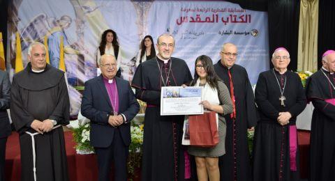 الاحتفال بانتهاء المسابقة القطرية الرابعة لمعرفة الكتاب المقدس
