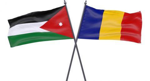 الأردن: الغاء الفعاليات الاقتصادية مع رومانيا