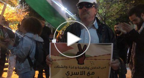 حيفا: تظاهرة اسنادية للأسرى