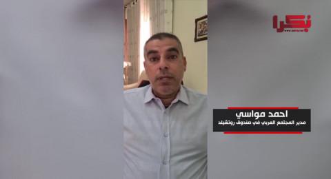أحمد مواسي يهنئ عبر