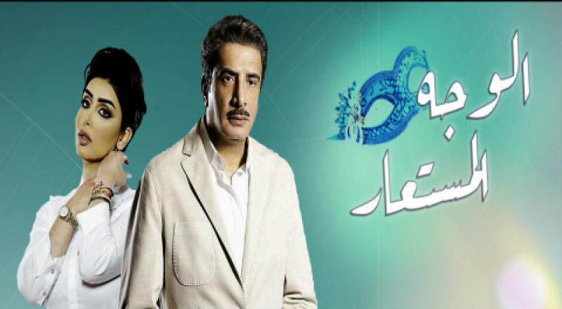 Shahid Live شاهد لايف الوجه المستعار الحلقة 15