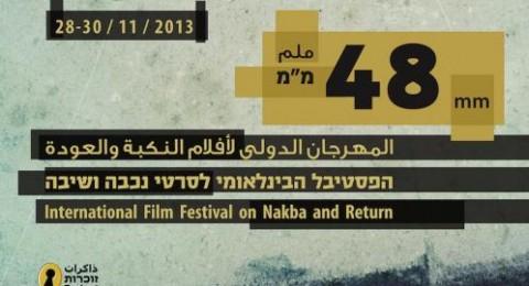 قريبًا:48 ملم ، المهرجان الدوليّ لأفلام النكبة والعودة