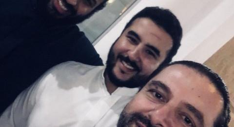 سعد الحريري ينشر سيلفي تجمعه بـ محمد بن سلمان