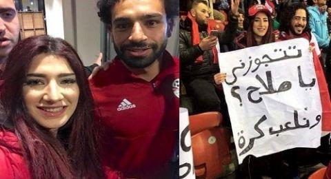 حسناء تطلب الزواج من محمد صلاح