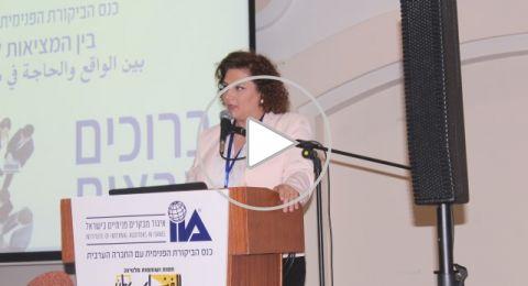 انطلاق مؤتمر الرقابة الداخلية في الناصرة للمرة الأولى بحضور واسع من المختصين العرب واليهود