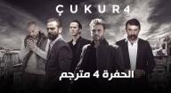 الحفرة 4 مترجم - الحلقة 34