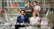 شقة الابرياء مترجم  - الحلقة 31