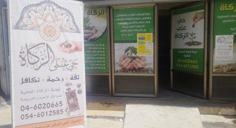 في تقريرها السنوي: لجنة الزكاة في الناصرة تقدم خدماتها لمئات الأسر المتعففة على مدار السنة