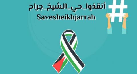 مع اقتراب موعد ترحيلهم .. إطلاق حملة الكترونية للتضامن مع أهالي حي الشيخ جراح