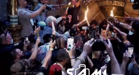 بالفيديو..انبثاق النار المقدسة في كنيسة القيامة في القدس