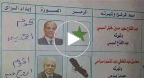 الانتخابات لرئاسة مصر: طرائف المصريين في بطاقات التصويت