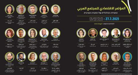 اليوم في الناصرة .. المؤتمر الاقتصادي للمجتمع العربي